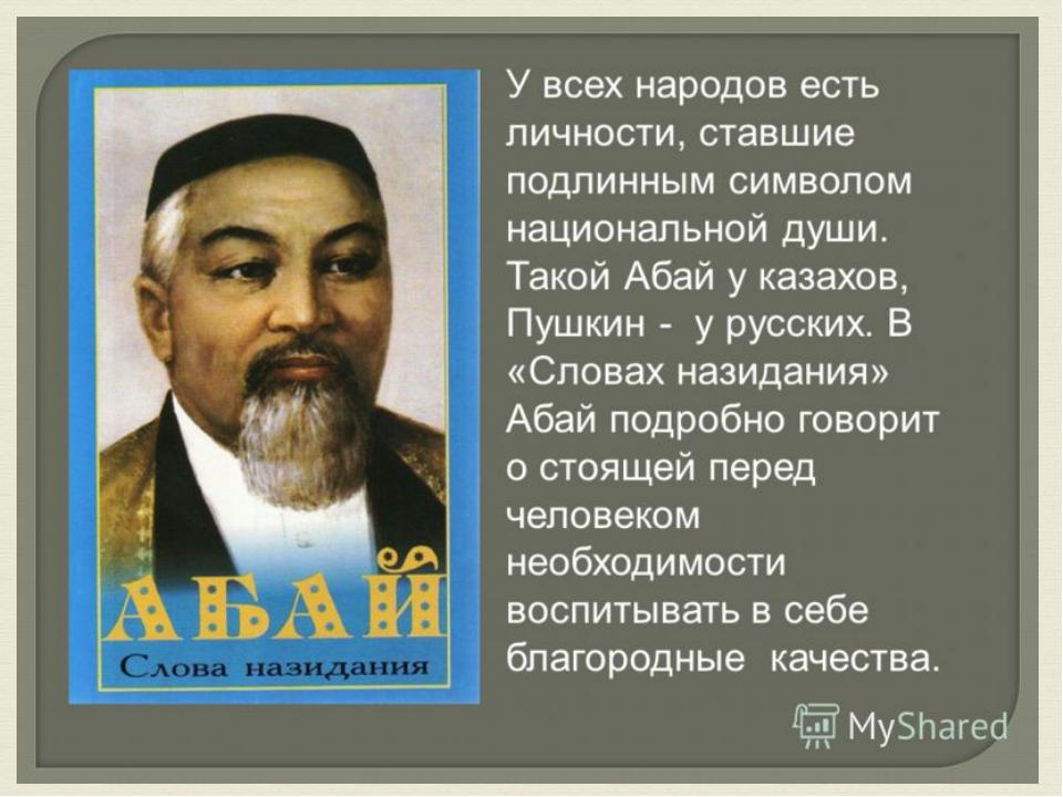 Реферат На Казахском Языке Абай Кунанбаев