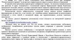 «Мегаполис» открыл компанию против церкви в Казахстане?