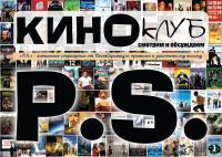 КИНОклуб «P.S.» - шортлист кинопоказов на январь 2017